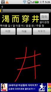 사자성어 외우기- screenshot thumbnail