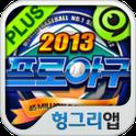 2013프로야구 공식커뮤니티 헝그리앱 icon