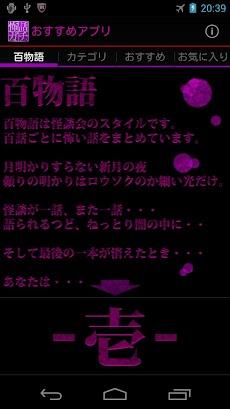 怖い話 ガチ編 怖すぎて失禁しちゃうぅぅ!!!!!のおすすめ画像1