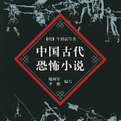 中国古代恐怖小说