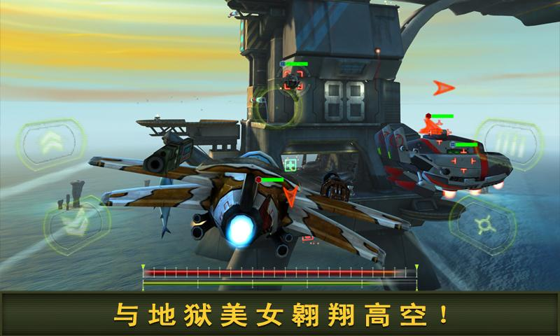 空中娇娃 - screenshot