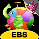EBS 모야모야 시즌 1 : 영유아 인지발달 프로그램 APK
