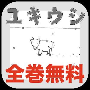 漫画の【マンガ全巻無料】ユキウシ LOGO-記事Game