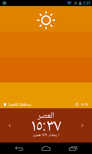 امساكية رمضان٢٠١٤- تصميم عصري