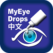 MyEyeDrops Chinese Version