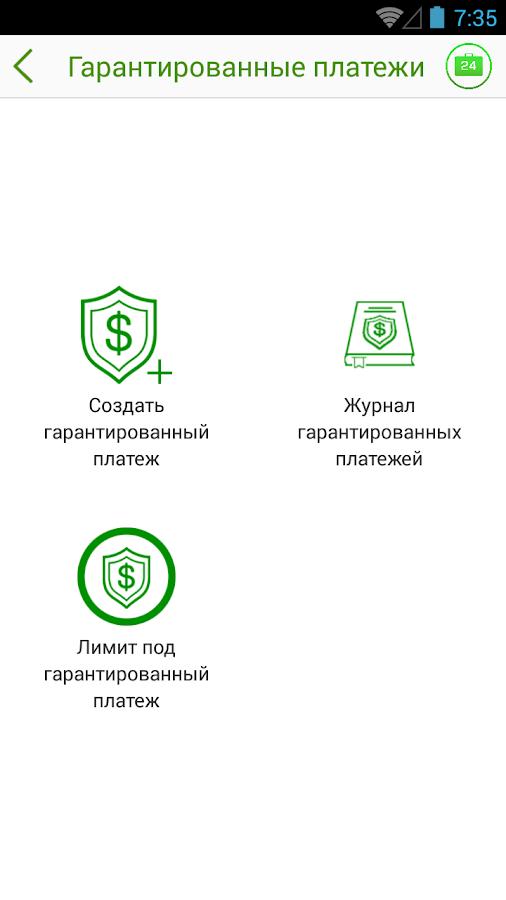 Приват24 Бизнес - screenshot