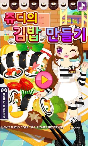 쥬디의 김밥 만들기 - 어린 여자 아이 요리 게임