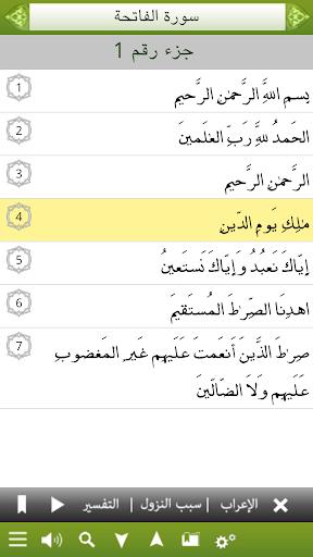 الباحث القرآني