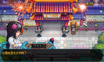 Screenshot of RPG-終極三國學院整蠱版