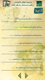 أدعيه من القراّن الكريم - screenshot thumbnail