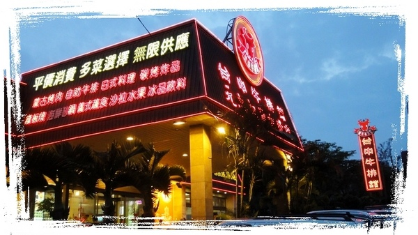 2013母親節一級戰區之台中牛排館