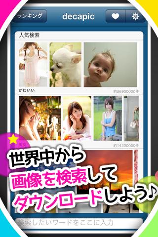 画像検索アプリ「decapic」大きい写真を探してDL!