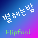 ATNightstar™?Korean Flipfont icon