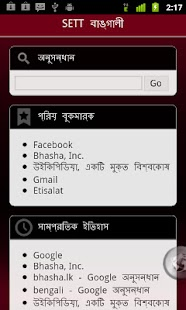SETT Bengali web browser - screenshot thumbnail