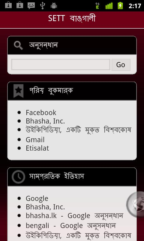 SETT Bengali web browser- screenshot