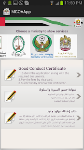 MGOVApp - Abu Dhabi University screenshot