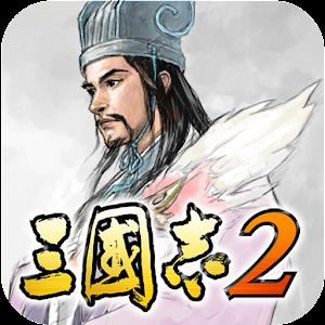 2015年9月6日Androidアプリセール ゲームアプリ 「三國志2」などが値下げ!