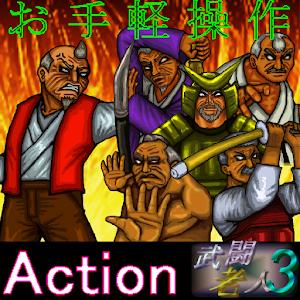 武闘老人3 for PC and MAC