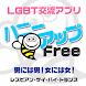 LGBT交流アプリ ハニーアップ