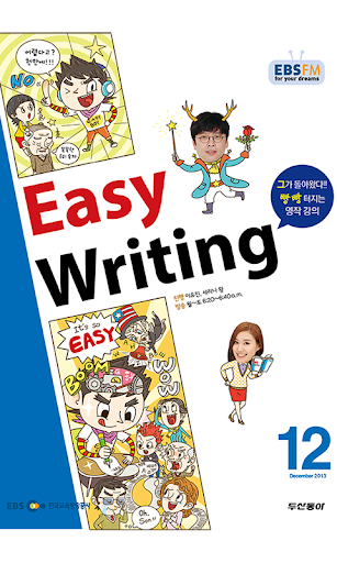 EBS FM Easy Writing 2013.12월호