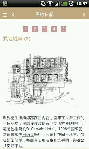 【免費書籍App】黑線日記-APP點子