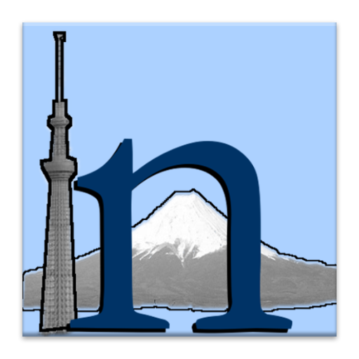 nihonglish Japanese dictionary 教育 App LOGO-硬是要APP