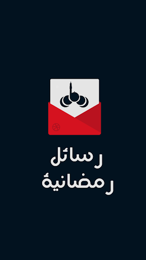 رسائل وتهنئات رمضانية 2014