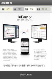 증권 주식 핵심정보 (주담Tv)- screenshot thumbnail