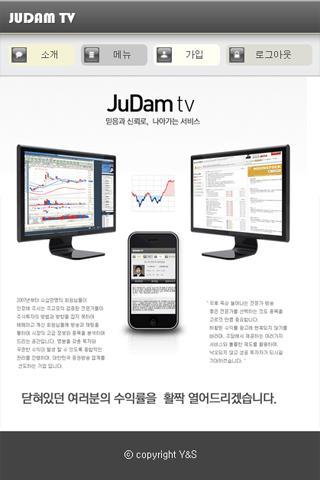 증권 주식 핵심정보 (주담Tv) - screenshot