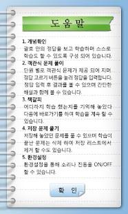 손안에중3과학 1학기중간고사 - screenshot thumbnail