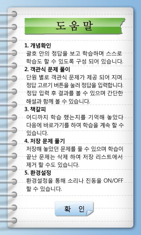 손안에중3과학 1학기중간고사 - screenshot