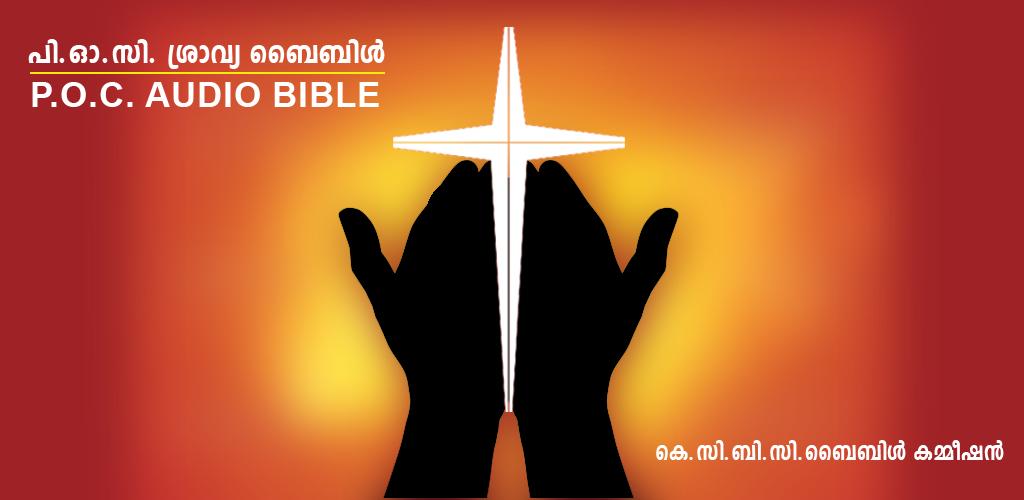 Audio Bible Malayalam 2 0 1 Apk Download - offline