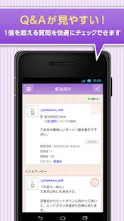 Yahoo 知恵袋−悩み相談からハウツー なんでも解決!