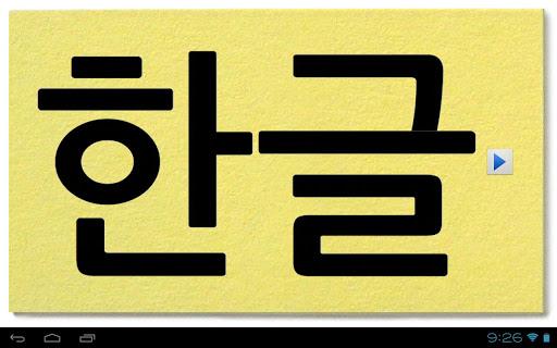 Korean Letters Lite Hangul