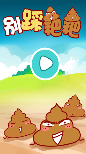 【免費休閒App】別踩粑粑&史上最噁心的遊戲&史上最坑爹的遊戲-APP點子