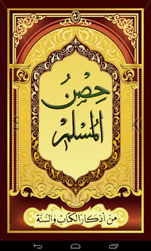 Hisnul Muslim حصن المسلم