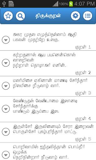 Thirukkural with meanings
