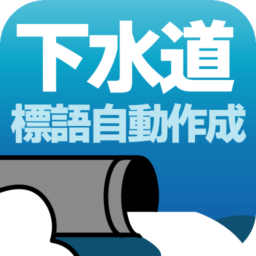 下水道に関する標語自動作成アプリ 教育 LOGO-玩APPs