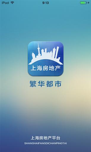 上海房地产平台