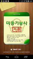 Screenshot of 미용기능사 기출문제 (미용사)