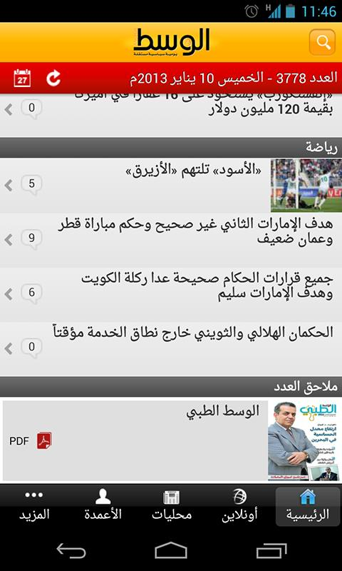 Al-Wasat - screenshot
