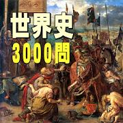 世界史3000問 受験にも役立つ!無料世界史学習アプリ