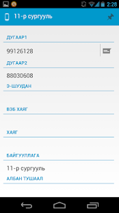 Утасны дэвтэр (Phonebook)- screenshot thumbnail