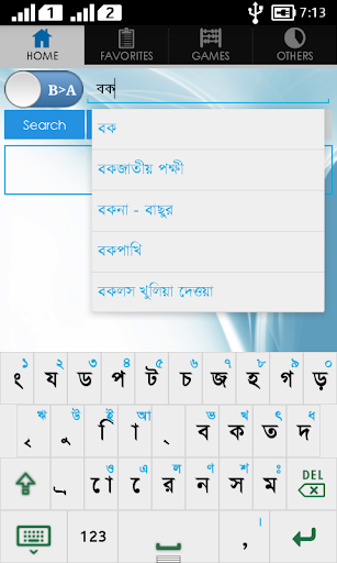 Bangla Arabic Dictionary  screenshots 4