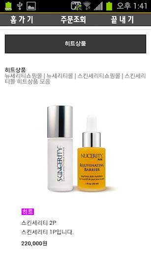 뉴세리티몰닷컴 - 스킨세리티 정품판매몰