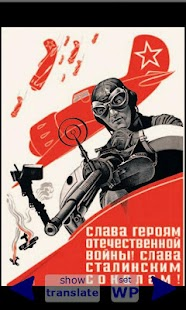 App Russian WWII Posters APK for Windows Phone