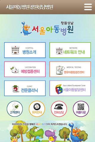 서울아동병원 창원상남 경남 소아과