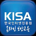KISA – 스마트폰 악성코드  사례 및 보안 교육 logo