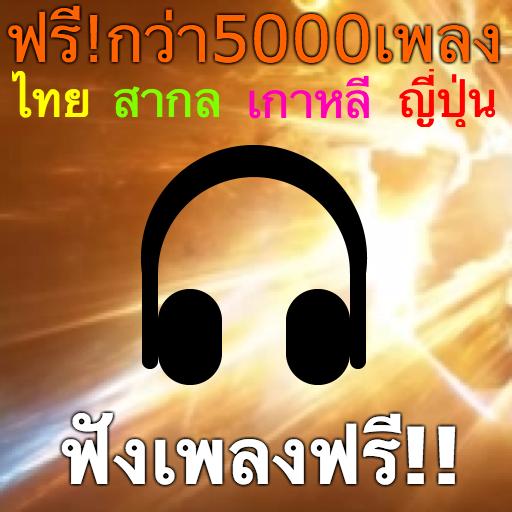 ฟังเพลงฟรี : มากกว่า 5000 เพลง - screenshot