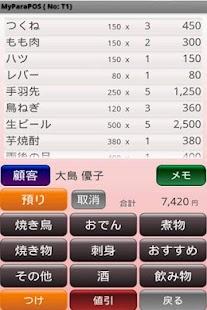 ぱられるPOSレジ顧客- screenshot thumbnail